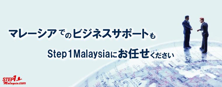 マレーシアでのビジネスサポートもStep1Malaysiaにお任せください