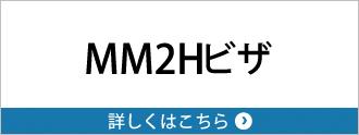 MM2Hビザ