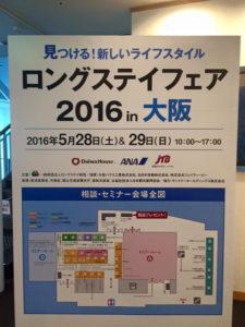ロングステイフェア2016 in 大阪