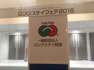 ロングステイフェア2016 in 東京