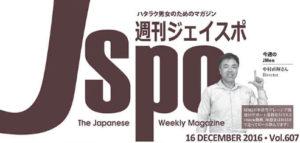 週刊ジェイスポ