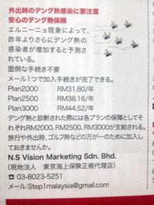 Mtownデング熱保険2016