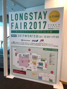 ロングステイフェア2017in大阪