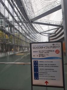 ロングステイフェア2017秋