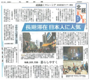 北國新聞 2017年9月10日号