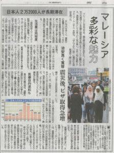 河北新聞 2017年9月23日号