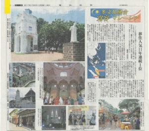 高知新聞 2017年9月30日号