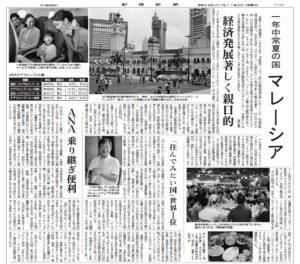 釧路新聞 2017年11月3日号