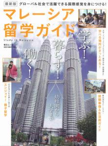 毎日ムックマレーシア留学ガイド2017