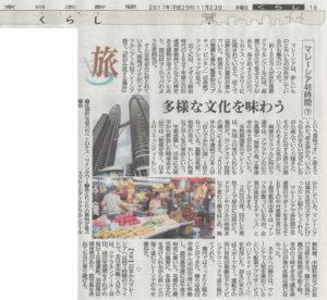 南日本新聞 2017年11月23日号