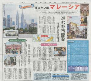 日本海新聞 2017年10月8日号