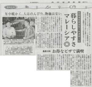 大分合同新聞 2017年9月29日号