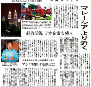 沖縄タイムス2017年9月10日号
