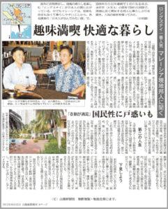 山陽新聞 2017年10月22日号