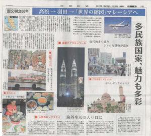四国新聞 2017年12月8日号