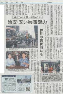 北日本新聞 2017年10月5日号