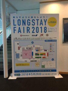 ロングステイフェア2018 in 大阪
