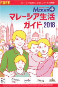 Mtown マレーシア生活ガイド2018