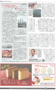 沖縄ベンチャースタジオ