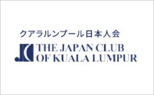 クアラルンプール日本人会正規法人会員