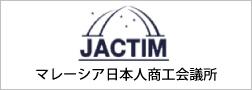 マレーシア日本人商工会議所