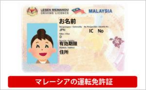 マレーシアの運転免許証