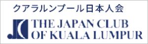 クアラルンプール日本人会