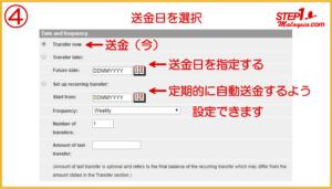 HSBCオンラインバンキング操作