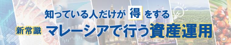 マレーシアで行う資産運用