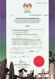 mm2h_license_NSVISION
