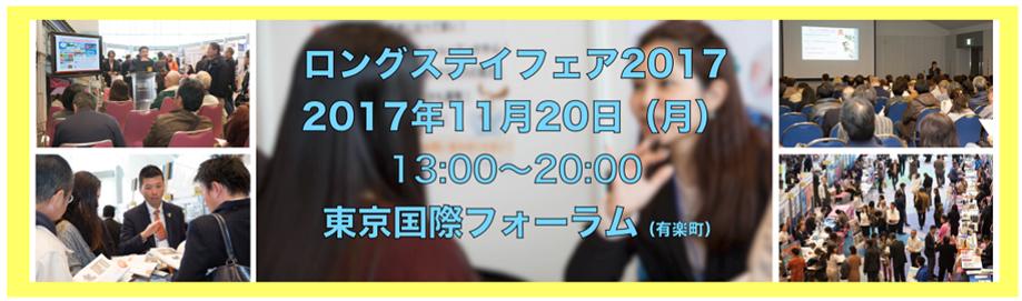 ロングステイフェア2017東京