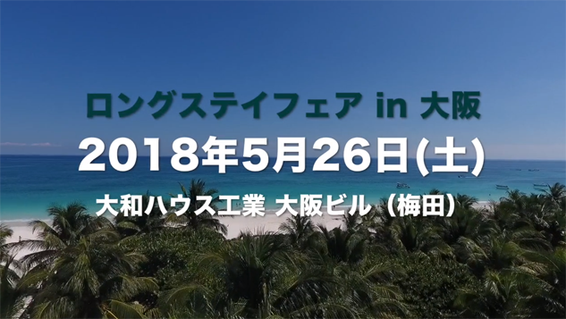 ロングステイフェア大阪2018