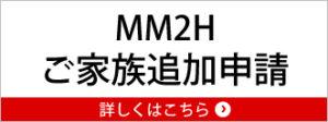 MM2Hビザご家族追加申請