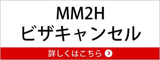 MM2Hビザキャンセル