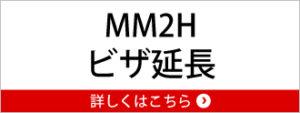 MM2Hビザ延長