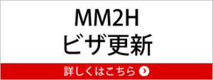 MM2Hビザ更新