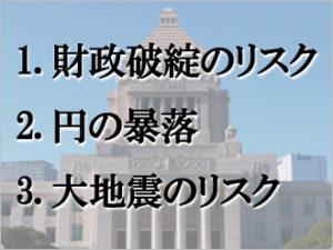 多くのリスクを抱える日本