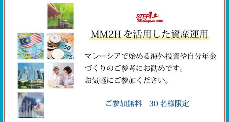 MM2Hを活用した資産運用