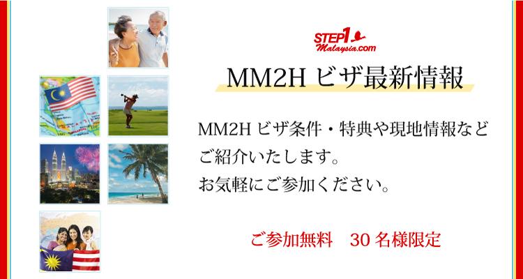MM2Hビザ最新情報