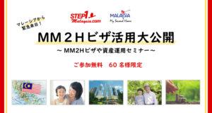 MM2Hビザ活用大公開