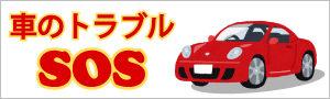 車のトラブルSOS
