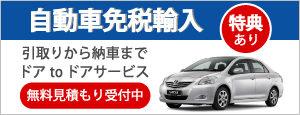 自動車免税輸入