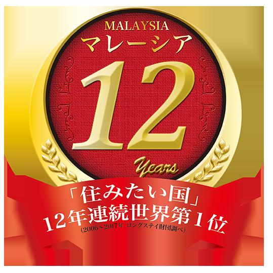 マレーシア12年連続住みたい国第一位