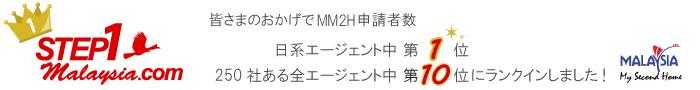 MM2Hビザ申請 Step1malaysia.com