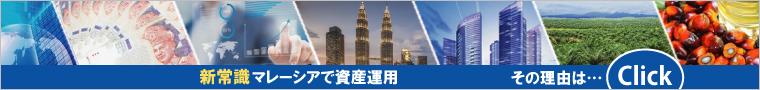 マレーシアで資産運用